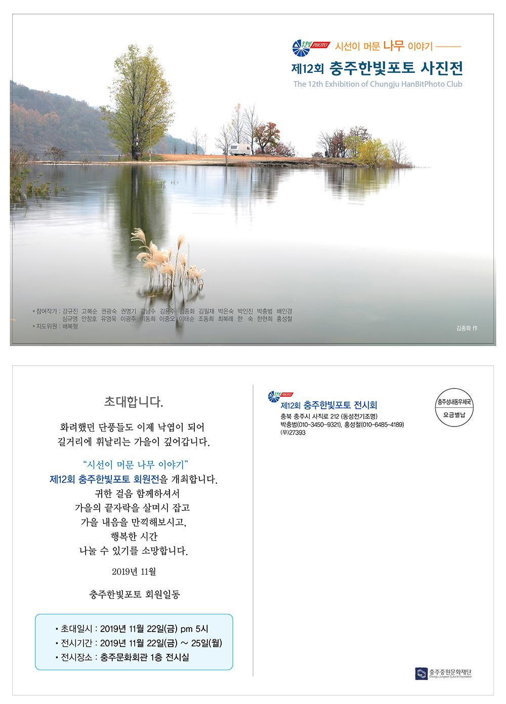 2019 한빛 전시회 초대장- 발송용.jpg